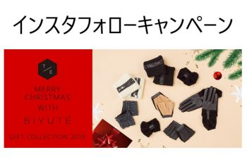 【 MERRY CHRISTMAS with BIYUTÉ 】