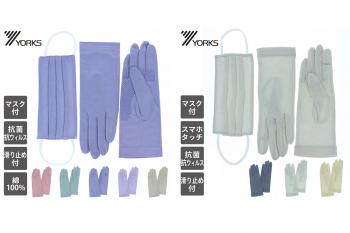 洗えるマスク&手袋セット販売開始!