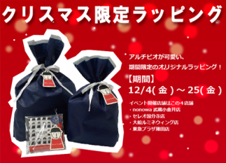 4店舗限定!!クリスマス限定ラッピング
